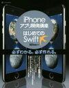 【中古】 iPhoneアプリ開発講座/はじめてのSwift /諏訪悠紀(著者) 【中古】afb
