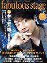 【中古】 fabulous stage(Vol.02) 井上芳雄 SHINKO MUSIC MOOK/シンコーミュージック・エンタテイメント(その他) 【中古】afb