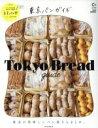【中古】 東京パンガイド 東京の美味しいパン屋さんまとめ。 ASAHI ORIGINAL C&Lifeシリーズ/朝日新聞出版(その他) 【中古】afb