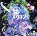 【中古】 「オワコン」(Type A)(本盤) /Axkey 【中古】afb