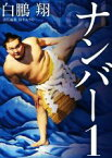 【中古】 ナンバー1 /白鵬翔(著者),鈴木おさむ(編者) 【中古】afb