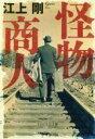 ブックオフオンライン楽天市場店で買える「【中古】 怪物商人 PHP文芸文庫/江上剛(著者 【中古】afb」の画像です。価格は200円になります。