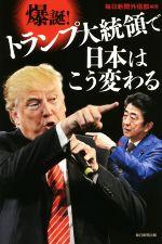 【中古】 爆誕!トランプ大統領で日本はこう変わる /毎日新聞外信部(著者) 【中古】afb
