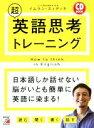 【中古】 CD BOOK 超英語思考トレーニング Asuka business & language books/イムラン・スィディキ(著者) 【中古】afb