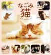 【中古】 写真集 なごみ猫 BEST SELECTION /山と溪谷社(その他) 【中古】afb