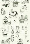 【中古】 おはぎやまと学ぶ 日本のしきたり /朝日新聞出版(編者) 【中古】afb