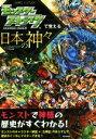 【中古】 モンスターストライクで覚える日本の神々 /XFLA...