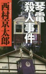 【中古】 琴電殺人事件 /西村京太郎(著者) 【中古】afb