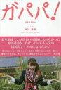 【中古】 ガパパ! AKB48でパッとしなかった私が海を渡りインドネシアでもっとも有名な日本人になるまで /仲川遙香(著者) 【中古】afb