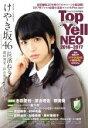 【中古】 Top Yell NEO(2016〜2017) けやき坂46(ひらがなけやき)長濱ねる /...