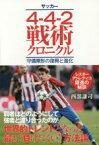 【中古】 サッカー4−4−2戦術クロニクル 守備陣形の復興と進化 /西部謙司(著者) 【中古】afb