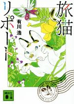 【中古】旅猫リポート講談社文庫/有川浩(著者)【中古】afb