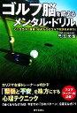 【中古】 ゴルフ脳を鍛えるメンタル・ドリル 名手たちの「言葉」があなたのゴルフを進化させる! /児玉光雄【著】 【中古】afb