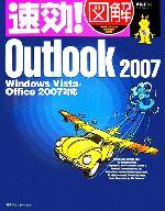 【中古】 速効!図解Outlook 2007 Windows Vista・Office 2007対応 /東弘子【著】 【中古】afb