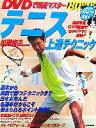 【中古】 DVDで超速マスター テニス上達テクニック /松岡修造【監修】 【中古】afb
