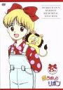 【中古】 「姫ちゃんのリボン」メモリアル DVD−BOX /...
