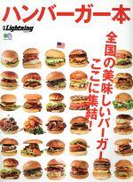 【中古】 ハンバーガー本 エイムック3547別冊LightningVol.160/?出版社(その他) 【中古】afb