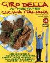 【中古】 ジローラモ印のイタリア料理(03) 肉料理 BEST MOO...