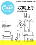 【中古】 収納上手スタイルBOOK Casa BRUTUS特別編集 STORAGE MASTERS MAGAZINE HOUSE MOOK extra issue 【中古】afb