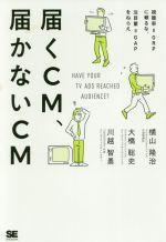 【中古】 届くCM、届かないCM 視聴率=GRPに頼るな、注目量=GAPをねらえ /横山隆治(著者),大橋聡史(著者),川越智勇(著者) 【中古】afb