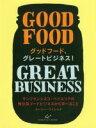 【中古】 グッドフード、グレートビジネス! サンフランシスコ・ベイエリアの独立系フードビジネスから学べること CHRONICLE BOOKS/スージー・ワイシャク( 【中古】afb