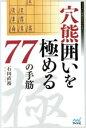 【中古】 穴熊囲いを極める77の手筋 マイナビ将棋BOOKS/石田直裕...