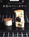 【中古】 フライパンでできる米粉のパンとおやつ 小麦粉なしでも本当においしい 料理の本棚/多森サクミ(著者) 【中古】afb