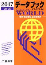【中古】 データブックオブ・ザ・ワールド 2017(Vol.29) 世界各国要覧と最新統計 /二宮書店(その他) 【中古】afb