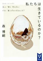 【中古】 私たちは生きているのか? Are We Under the Biofeedback? 講談社タイガ/森博嗣(著者) 【中古】afb