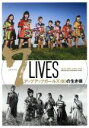 【中古】 7 LIVES アップアップガールズ(仮)の生き様 UP UP GIRLS kakko KARI official documentary book / 【中古】afb