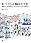 【中古】 Graphic Recorder 議論を可視化するグラフィックレコーディングの教科書 /清水淳子(著者) 【中古】afb