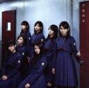 【中古】 不協和音(TYPE−C)(DVD付) /欅坂46 【中古】afb