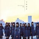 【中古】 不協和音(TYPE−D)(DVD付) /欅坂46 【中古】afb