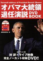 【中古】 オバマ大統領退任演説DVD BOOK /バラク・オバマ(著者),国際情勢研究会(編者) 【中古】afb