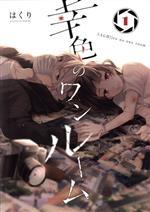 【中古】 幸色のワンルーム(1) ガンガンC pixiv/はくり(著者) 【中古】afb