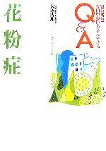 【中古】 花粉症 専門のお医者さんが語るQ&A/大塚博邦【著】 【中古】afb