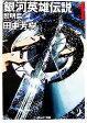 【中古】 銀河英雄伝説(1) 黎明篇 創元SF文庫/田中芳樹(著者) 【中古】afb