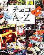 【中古】 チェコA to Z +プラハ旅日記Real Czech /鈴木海花,中山珊瑚【著】 【中古】afb