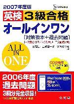 【中古】 英検3級合格オールインワン(2007年度版) /吉成雄一郎,三屋仁,大崎さつき【共著】 【中古】afb
