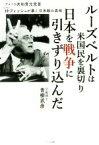 【中古】 ルーズベルトは米国民を裏切り日本を戦争に引きずり込んだ アメリカ共和党元党首H・フィッシュが暴く日米戦の真相 /青柳武彦(著者) 【中古】afb