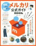 【中古】 メルカリ公式ガイドBOOK /メルカリ(その他) 【中古】afb