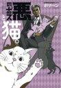 【中古】 悪のボスと猫。 アクションC/ボマーン(著者) 【中古】afb