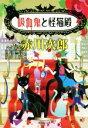 【中古】 吸血鬼と怪猫殿 集英社文庫/赤川次郎(著者) 【中古】afb