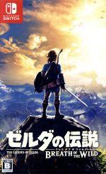 【中古】ゼルダの伝説ブレスオブザワイルド/NintendoSwitch【中古】afb