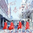 【中古】 青春時計(TypeC)(DVD付) /NGT48 ...