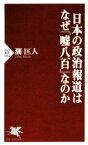 【中古】 日本の政治報道はなぜ「嘘八百」なのか PHP新書/潮匡人(著者) 【中古】afb