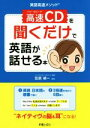 【中古】 高速CDを聞くだけで英語が話せる本 英語高速メソッド /笠原禎一(著者) 【中……