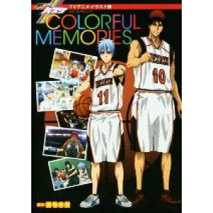 [중고] 쿠 로코의 농구 TV 애니메이션 일러스트 콜렉션 COLORFUL MEMORIES C / 후지 마키 타다시 (저자) [중고] afb