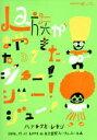 【中古】 La族がまたやって来た、ジュー!ジュー!ジュー!(Blu−ray Disc) /ハナレグミ・レキシ 【中古】afb