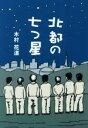 【中古】 北都の七つ星 /木村花道(著者) 【中古】afb